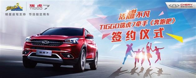 瑞虎7牵手《奔跑吧》 领跑中国品牌SUV新时尚