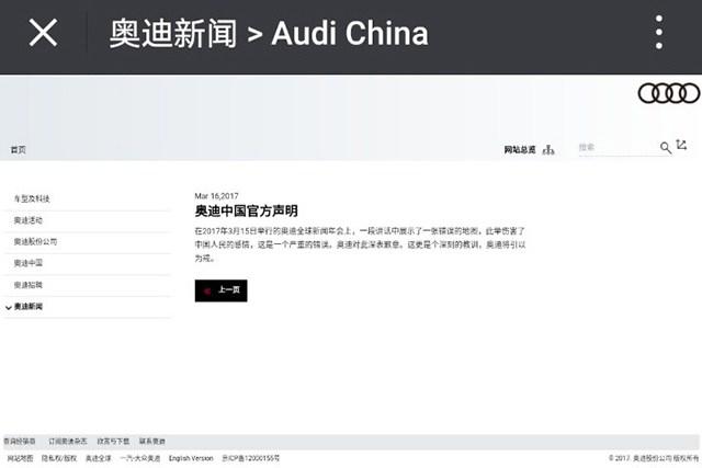 """奥迪业绩峰会错用""""中国地图"""" 官方致歉:教训深刻 引以为戒"""