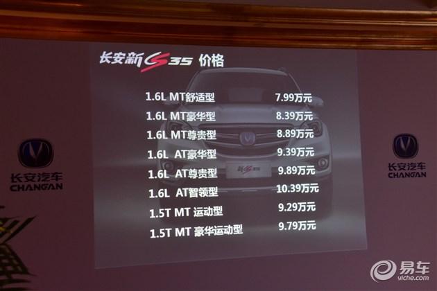 长安新CS35正式上市 售7.99-10.39万元