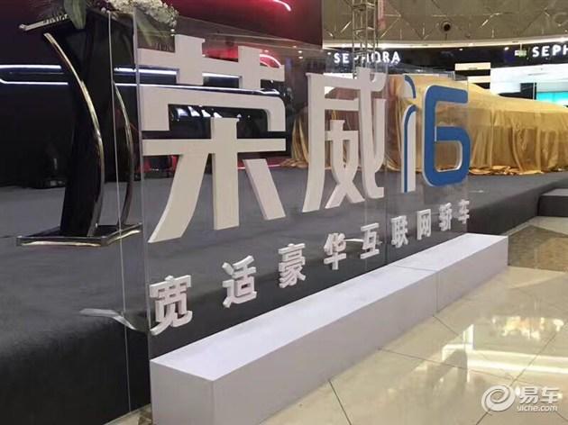 上汽荣威i6,江西上市发布会圆满落幕