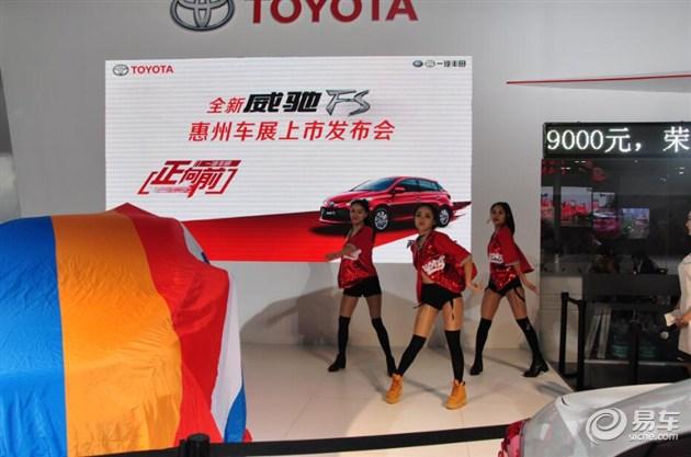 一汽丰田正向前 威驰FS惠州上市