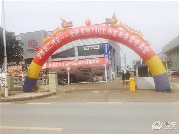 家庭第二代车——全新宝骏730上市发布暨特卖会!