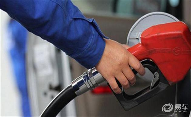 加满一箱油省9块钱 今日24时国内油价下调