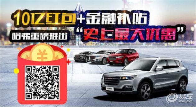 """丹阳飞龙哈弗10亿红包+金融补贴 重磅推出""""史上最大优惠"""""""