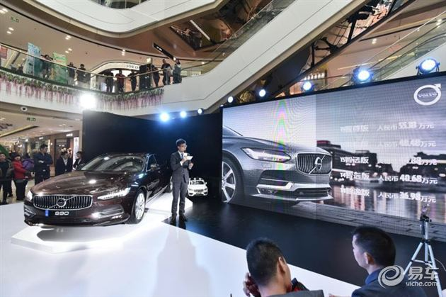 沃尔沃全新S90长轴距豪华轿车高端品鉴会