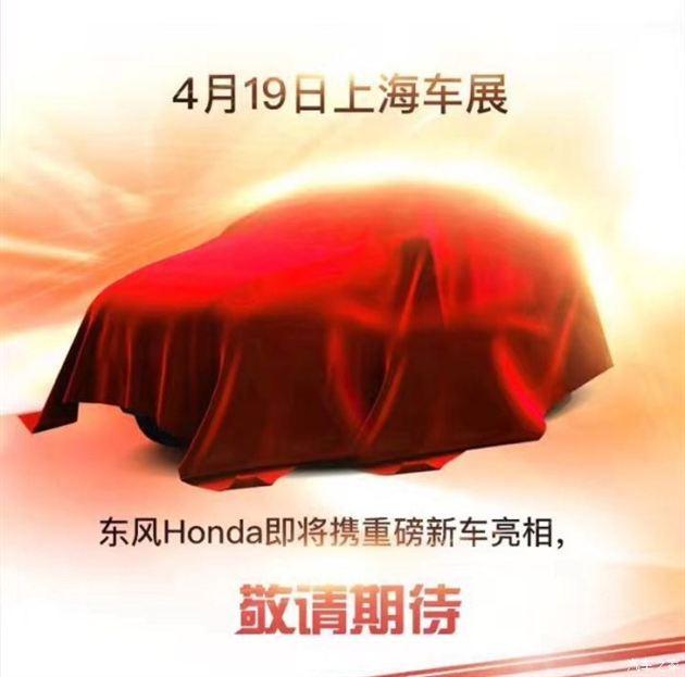 东风本田新CR-V将于4月19日上海车展发布