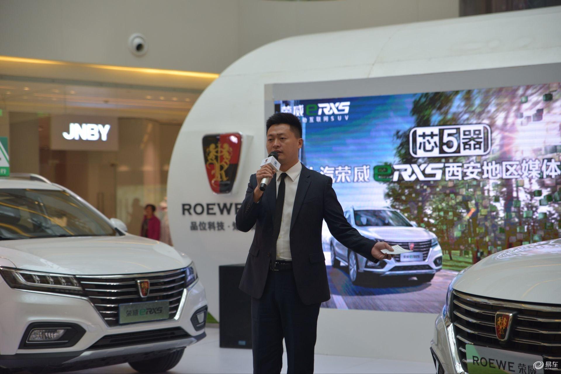 芯5器亮相!荣威eRX5插电混动互联网SUV正式登陆西安
