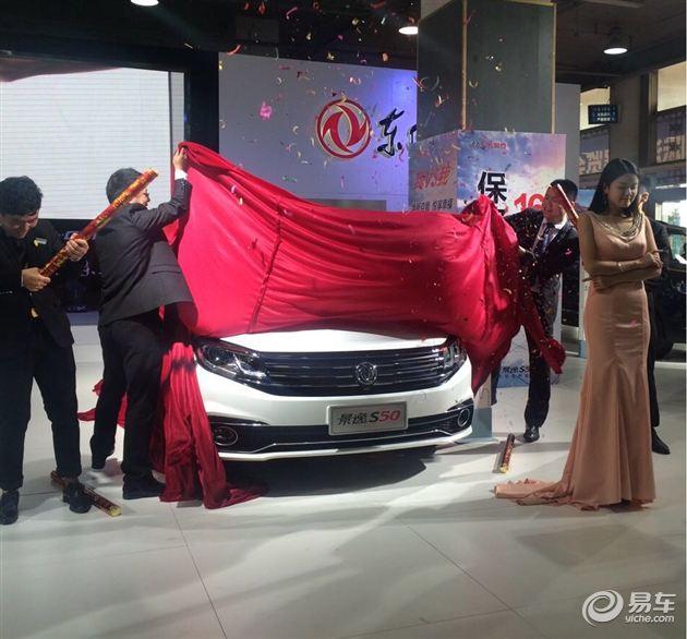 温州国际车展东风风行S50激情上市