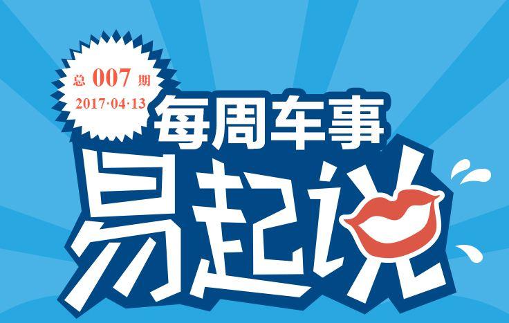 【易起说】左手长安右手江淮 新老势力合作升级中国汽车品牌