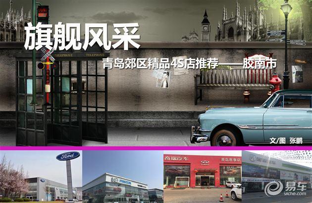 旗舰风采 青岛郊区精品4S店推荐——胶南市