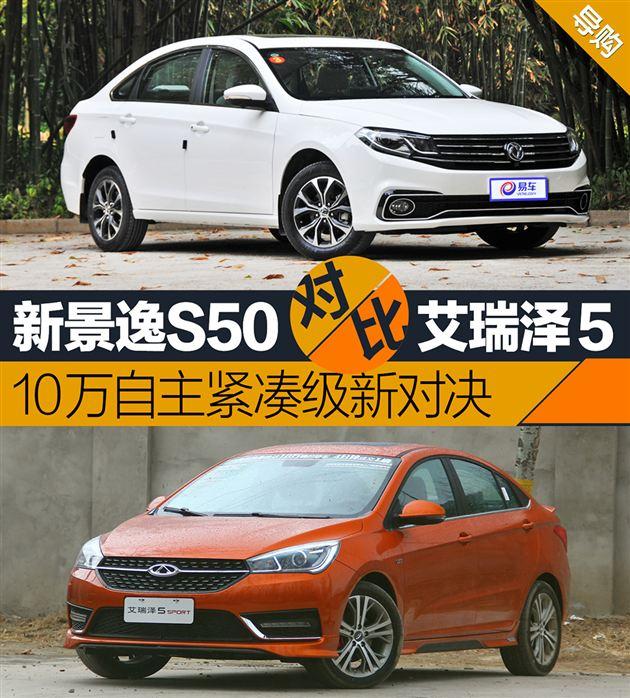 7-10万自主紧凑轿车选谁 全新景逸S50对比艾瑞泽5
