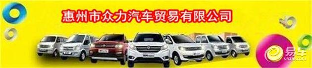 惠州众力 风光580超级自动挡品鉴抢购会