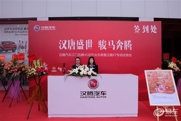 汉腾汽车江门迅腾4S店开业暨汉腾X7试驾会