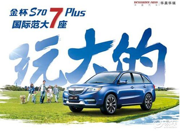 全新S70将亮相上海车展 解读新7座SUV生活