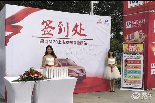 """""""全能大7座MPV"""" 昌河M70正式上市"""