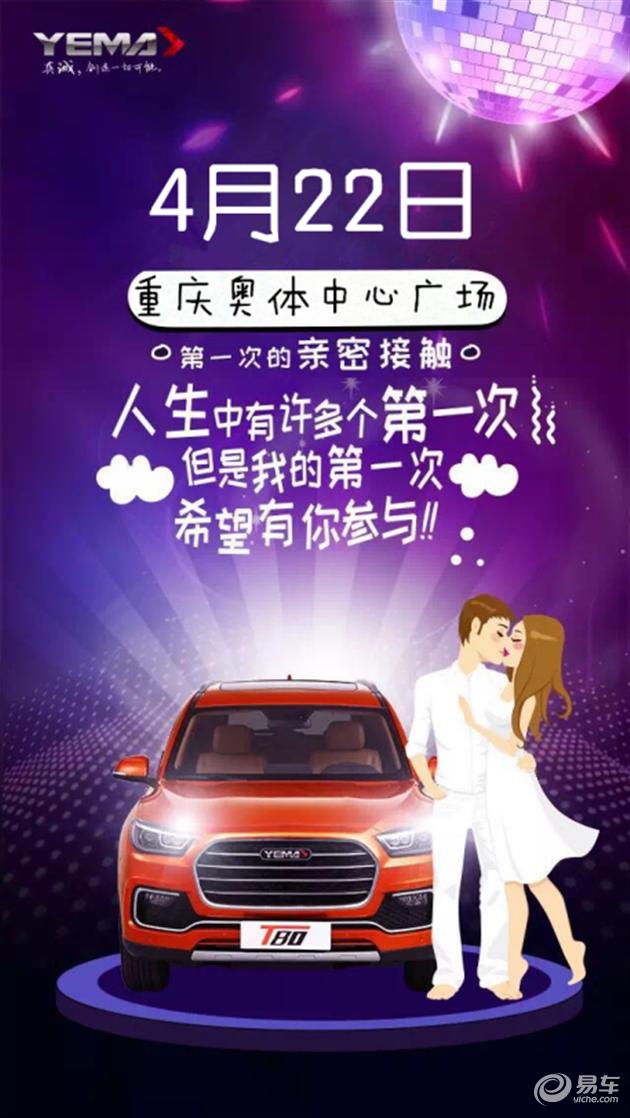 T80重庆上市发布会 暨T70大型团购会
