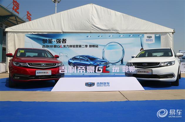 """吉利帝豪GL""""实力体验营""""第二季在邯郸举行"""