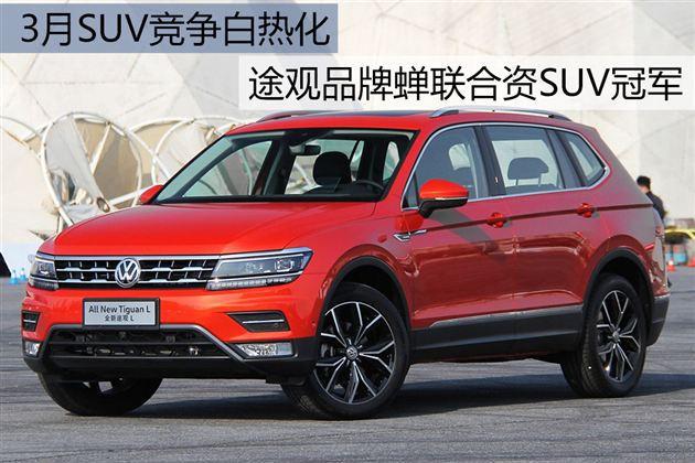 3月SUV竞争白热化 途观品牌蝉联合资SUV冠军