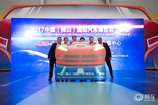 2017中国(佛山)国际汽车博览会4月28日揭幕