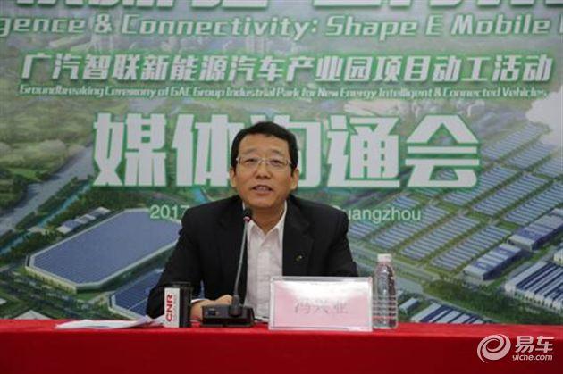 广汽冯兴亚:智联新能源汽车是重要机遇