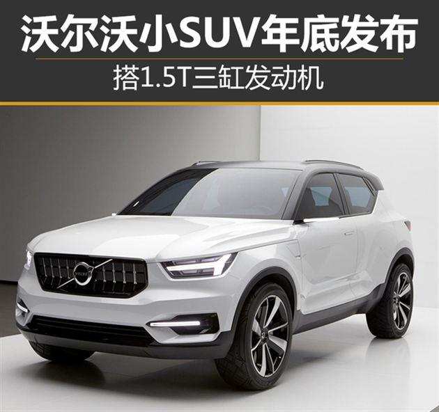 沃尔沃小SUV年底发布 搭1.5T三缸发动机