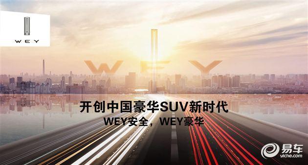 WEY安全,WEY豪华,淮安上市发布会