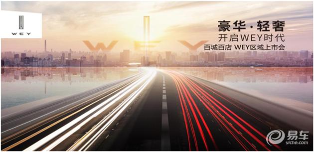 WEY开创中国豪华SUV新世代首款车型VV7c/VV7s镇江正式上市