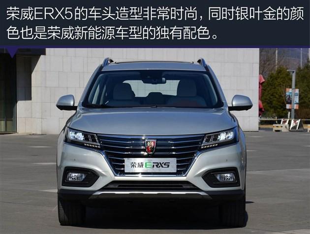 荣威ERX5纯电版6月3日上市 最大续航425km