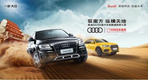 奥迪Q3/Q5南方车型敦煌探索之旅区域选拔赛长沙举行