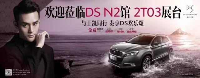 DS携全系明星座驾亮相重庆国际车展