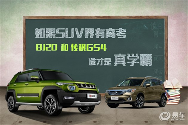 如果SUV界有高考 BJ20和传祺GS4谁才是真学霸