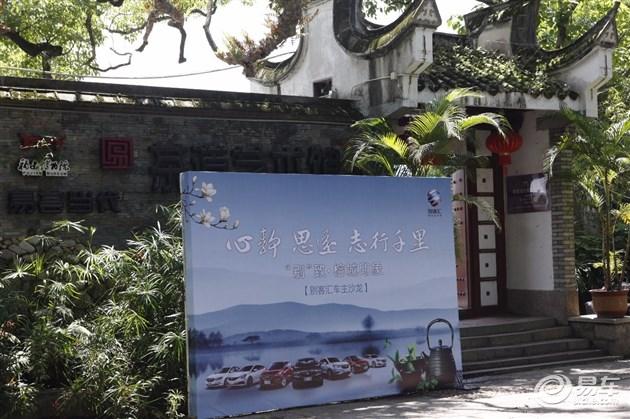 """""""别""""致·榕城印象——别客汇福州车主沙龙完美落幕"""