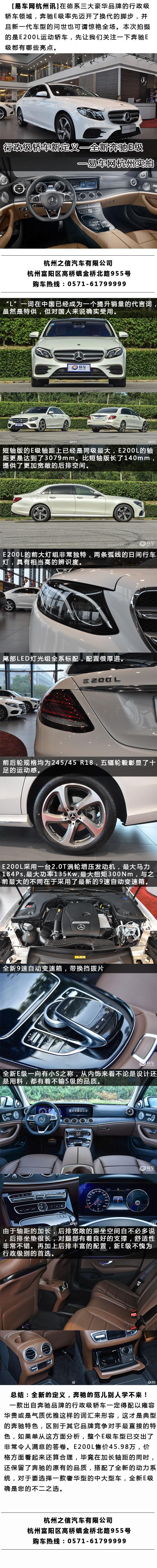 定义全新行政级轿车——奔驰E200L杭州之信店实拍