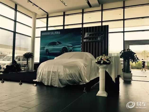 大理宝远全新BMW 5系Li预赏会圆满落幕
