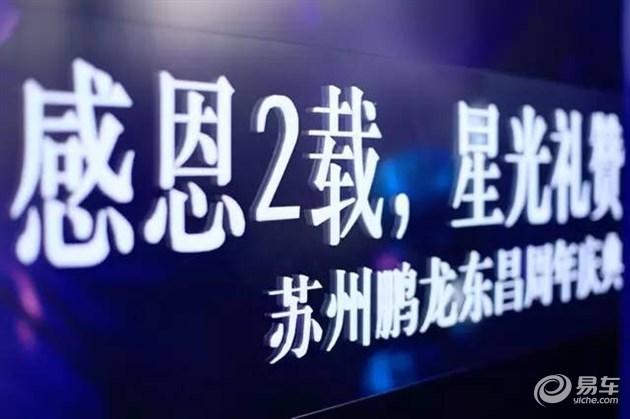 感恩2载 星光礼赞 | 苏州鹏龙东昌两周年庆典圆满落幕