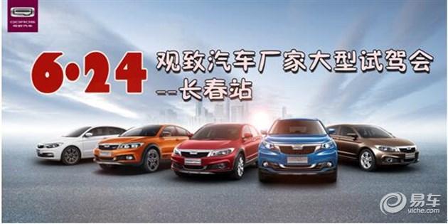 6月24,观致汽车厂家大型试驾会长春站火热报名中
