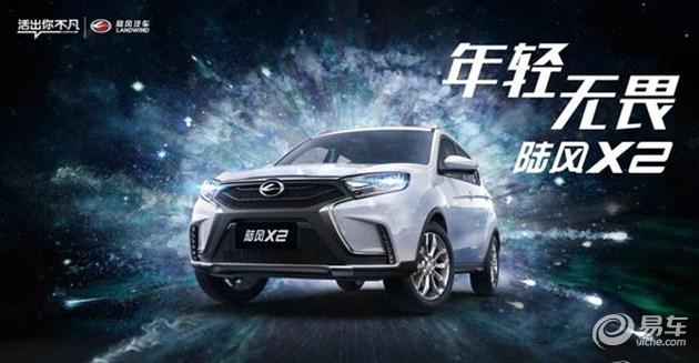 新疆北屯市驰远陆风专营店携新车X2强势登陆新店开业豪礼巨惠