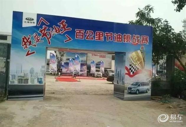"""""""江淮瑞风M4柴油版 我是节油王—总决赛""""完美落幕"""