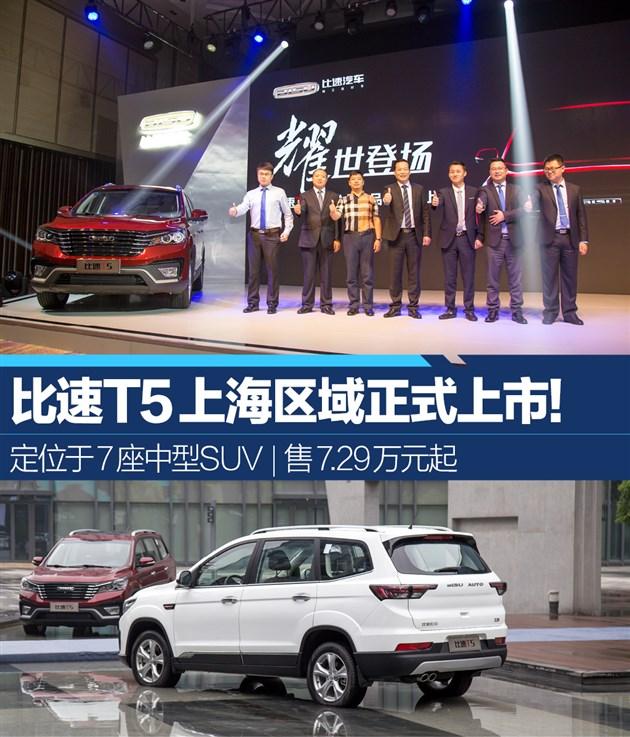 比速T5上海区域正式上市!售7.29万元起