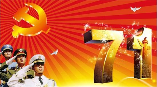 7月1日-2日礼献七一建党节 湛江驰骏长安汽车钜惠享不停