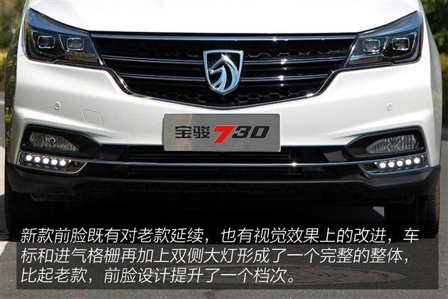 车身尺寸方面,新款宝骏730与老款轴距保持一致,但是长宽高都有所增加分别达到了4780mm/1820mm/1755mm,轴距依然为2750mm。