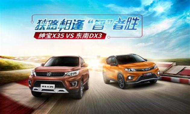 """狭路相逢""""智""""者胜  绅宝X35 VS 东南DX3"""