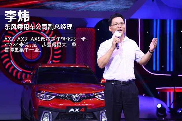 专访| 李炜:AX4并非基因突变 东风风神2017年稳字当先