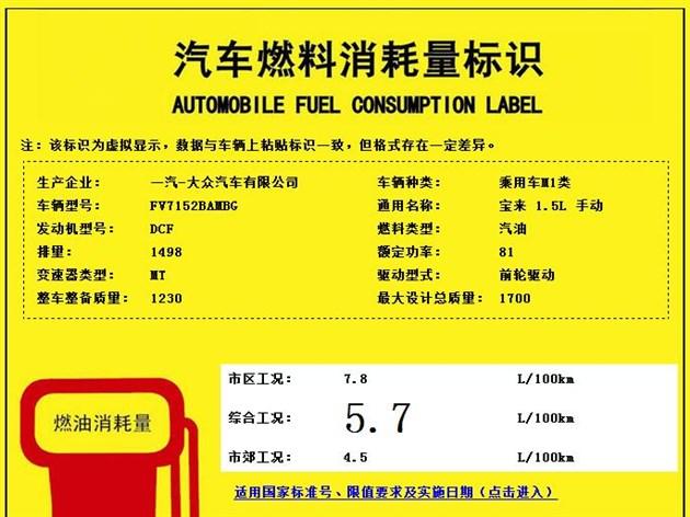 一汽-大众宝来将搭1.5L发动机 预计年内上市 1.6L发动机停产