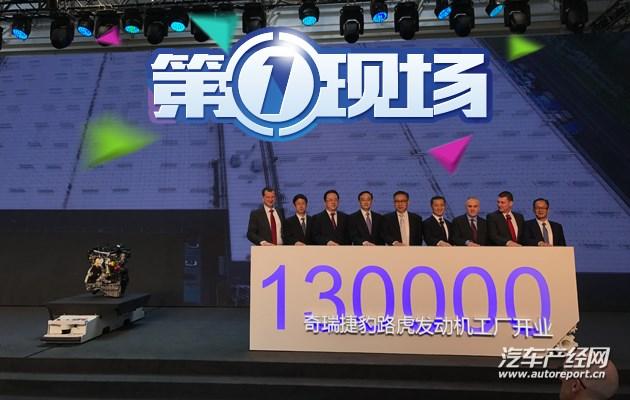 全新发动机工厂在华投产 捷豹路虎