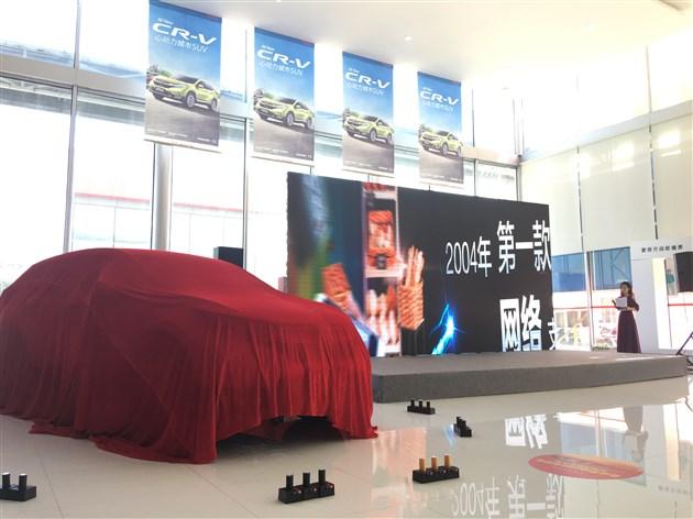 东风Honda全新一代CR-V舟山心动上市