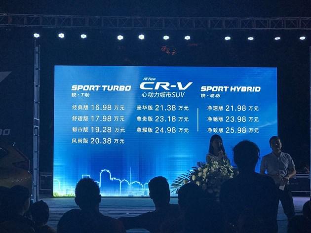 心动力城市SUV 全新一代CRV西安区域上市