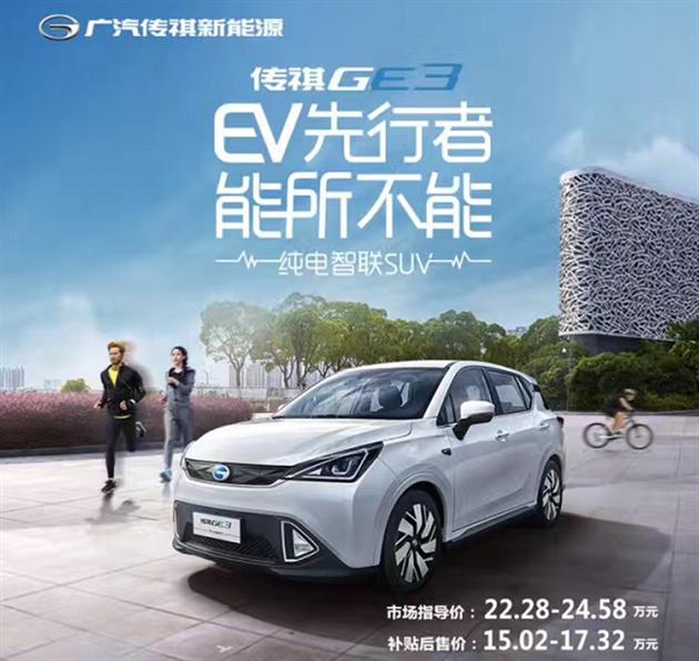 EV先行者 传祺GE3 纯电智联SUV  8月6日深圳宝安隆重上市!