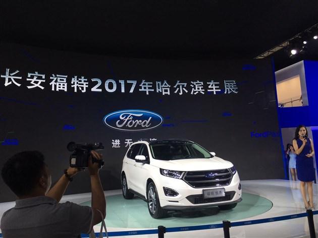 冰城哈尔滨八月国际车展,长安福特钜惠来袭!