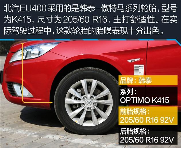 试驾北汽新能源EU400 一次诚意满满的升级